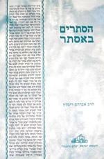 Hesterim B'Esther